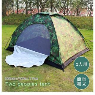 テント 簡易テント レジャー アウトドア キャンプ 2人用 組み立て簡単(テント/タープ)