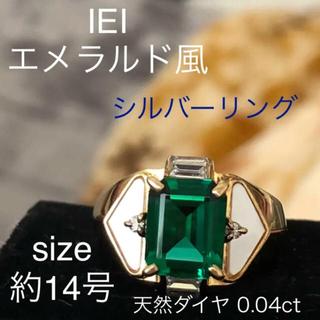 IEI エメラルド風/天然ダイヤ/シェル/シルバー リング 約14号(リング(指輪))