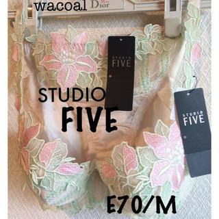 ワコール(Wacoal)の【新品タグ付】ワコール/STUDIO FIVE★E70M★(定価¥22330)(ブラ&ショーツセット)