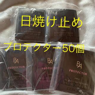 POLA - POLA  BA  プロテクター  50包(日焼け止め)