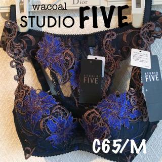 Wacoal - 【新品タグ付】ワコール/STUDIO FIVE★C65M★(定価¥17050)