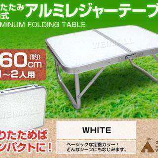 新品◎ アウトドア ミニ レジャーテーブル 幅60cm(テーブル/チェア)