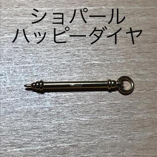 ショパール(Chopard)の時計工具 時計部品 ショパールハッピーダイヤ 時間合わせ工具(その他)