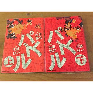 角川書店 - パズル 上下巻セット