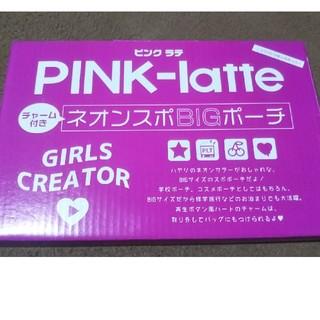 PINK-latte - ニコラふろくPINK-lateeポーチ