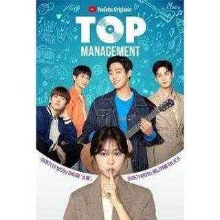 トップマネジメント 韓国ドラマ