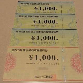 ビックカメラ コジマ 株主優待券 4000円分