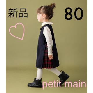petit main - 新品♪プティマイン  ワンピース サイドリボン切り替えジャンパースカート