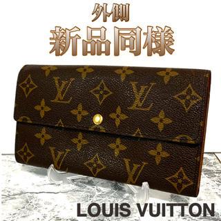 LOUIS VUITTON - 訳あり大特価‼️‼️ルイヴィトン モノグラム 長財布