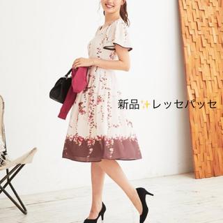 レッセパッセ(LAISSE PASSE)の新品♡LAISSE PASSE 定価27500円 ワンピース ドレス ベージュ(その他)