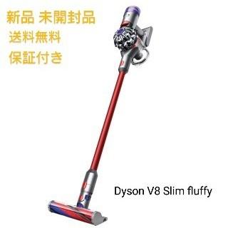 Dyson - ダイソン V8 slim fluffy  新品 未使用品