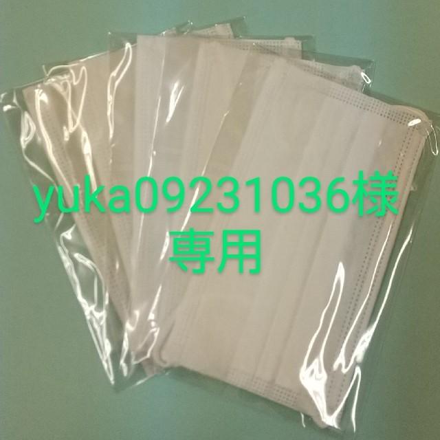 yuka09231036様専用  使い捨てマスクの通販