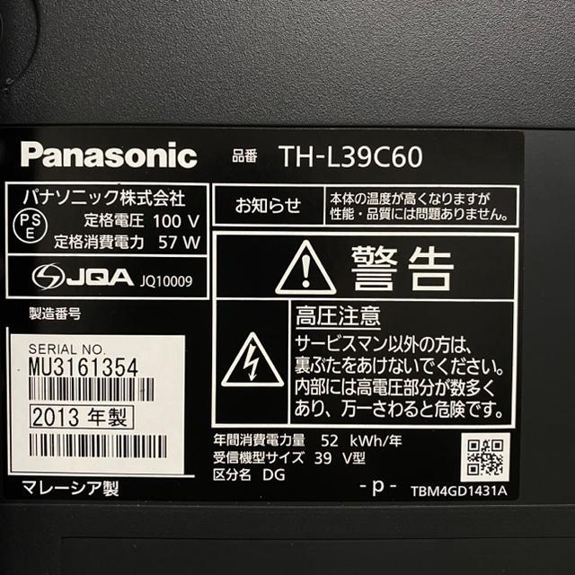 Panasonic(パナソニック)のパナソニック 39V型 液晶テレビ ビエラ TH-L39C60 フルハイビジョン スマホ/家電/カメラのテレビ/映像機器(テレビ)の商品写真