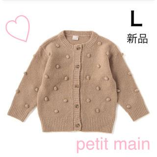 petit main - 【新品未使用】プティマイン  ぽんぽんニットカーディガン モカ茶 L