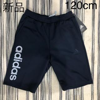 adidas - セール 新品 アディダス adidas ハーフパンツ 120cm 定価3985円