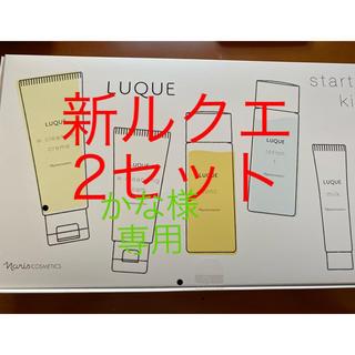 ナリスケショウヒン(ナリス化粧品)のかな様 専用 ルクエ 2セット(サンプル/トライアルキット)