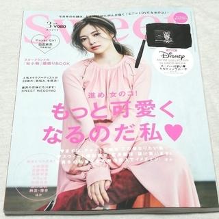 宝島社 - (雑誌のみ)Sweet スウィート 2020年3月号