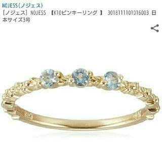 ノジェス(NOJESS)の nojess   ノジェス  K10   アクアマリン   リング(リング(指輪))
