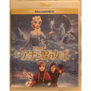アナトユキノジョオウ(アナと雪の女王)のアナと雪の女王 ブルーレイ & DVD(アニメ)