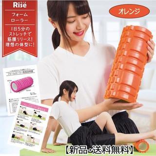 フォームローラー オレンジ 橙 ストレッチポール フィットネス ヨガポール(トレーニング用品)