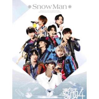 ジャニーズ(Johnny's)の素顔4 SnowMan版(アイドル)