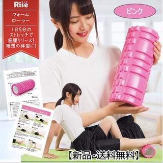 フォームローラー ピンク 水洗い ストレッチポール フィットネス ヨガポール(トレーニング用品)