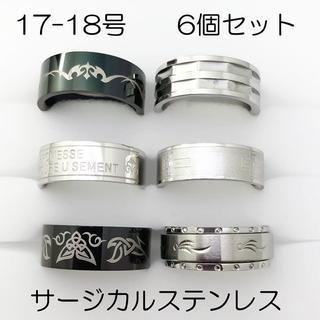 17号 18号 サージカルステンレス 高品質 まとめ売り リング 指輪 (リング(指輪))