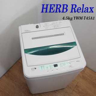 おしゃれフラットタイプ洗濯機 4.5kg LS07(洗濯機)