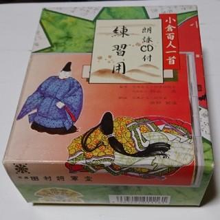 小倉百人一首 朗詠CD付 練習用