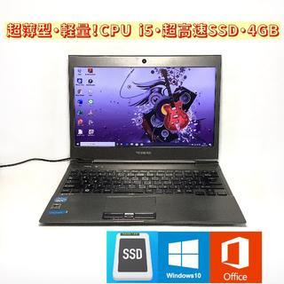 東芝 - 超薄型・軽量!CPU i5・超高速SSD・4GB Win10 ノートパソコン