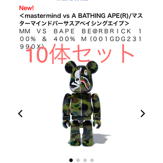 メディコムトイ(MEDICOM TOY)の 10体セット!mastermind bape 伊勢丹 be@r brick(その他)