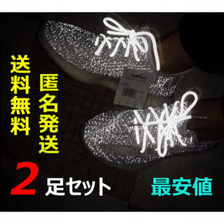 リフレクト リフレクティブ リフレクター 靴紐 くつひも 靴ひも シューレース(スニーカー)