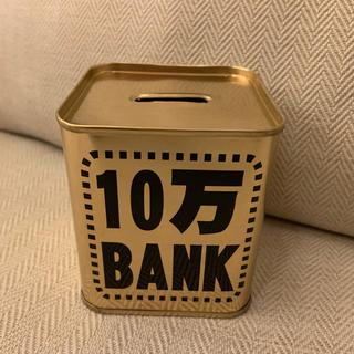 10万円 貯金箱