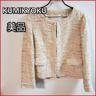 kumikyoku(組曲) - 組曲⭐美品⭐春色ノーカラージャケット