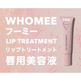 人気品薄商品 新品 WHOMEE リップ美容液 唇用美容液 リップトリートメント