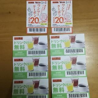 ステーキのどん 20%割引チケット2枚 無料ドリンクバーチケット6枚セット
