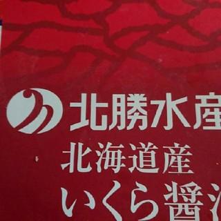 いくら醤油漬 1500g 北海道産