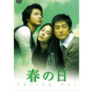 韓国ドラマ 春の日DVD全巻