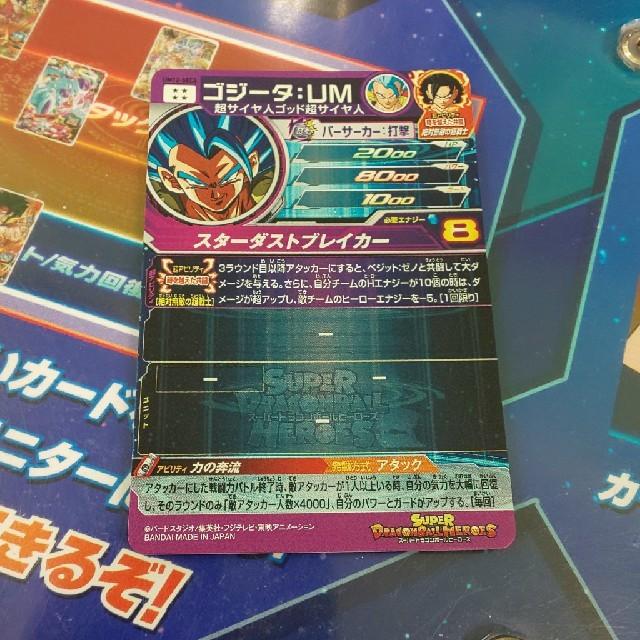 ドラゴンボール(ドラゴンボール)のゴジータUM エンタメ/ホビーのトレーディングカード(シングルカード)の商品写真