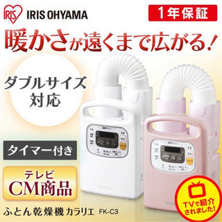 アイリスオーヤマ(アイリスオーヤマ)のアイリスオーヤマ 布団乾燥機 FK-C3-WP(衣類乾燥機)