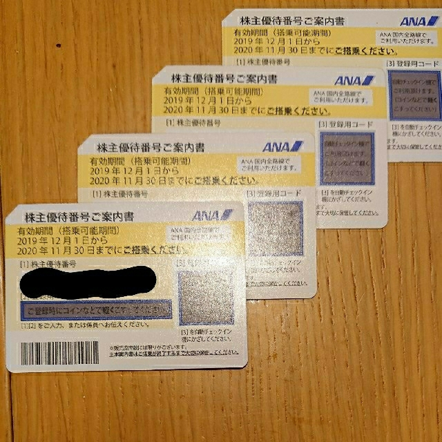 ANA(全日本空輸)(エーエヌエー(ゼンニッポンクウユ))のANA 株主優待券 チケットの優待券/割引券(その他)の商品写真