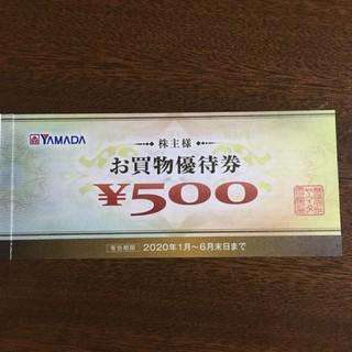 ヤマダ電機 株主優待  18500円(ショッピング)