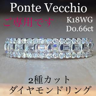ポンテヴェキオ(PonteVecchio)のPonte Vecchio K18WG2種カットダイヤモンドリングD0.66ct(リング(指輪))