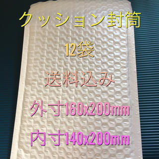 クッション封筒 CD MAXサイズ 12袋(ラッピング/包装)
