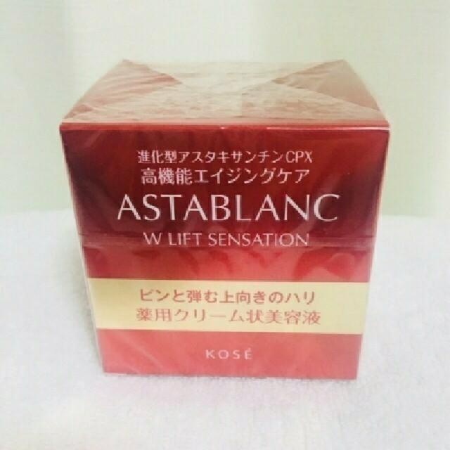 ASTABLANC(アスタブラン)のKOSE アスタブラン Wリフト クリーム状美容液 コスメ/美容のスキンケア/基礎化粧品(美容液)の商品写真