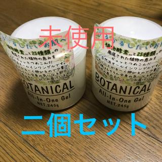 ボタニスト(BOTANIST)のボタニカル オールインワンゲル 245g 化粧水 乳液(オールインワン化粧品)