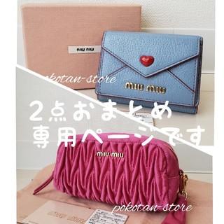 miumiu - ミュウミュウのお財布とポーチ2点専用です