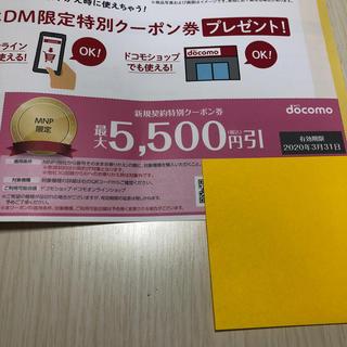 エヌティティドコモ(NTTdocomo)のドコモ クーポン(ショッピング)