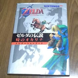 ゼルダの伝説時のオカリナナビゲ-ションブック Nintendo 64(アート/エンタメ)