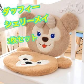 ダッフィー風シェリーメイ風 座布団 クッション セット売り(クッション)